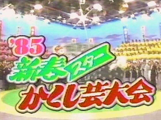 お正月には「新春かくし芸大会」を見ていましたか??