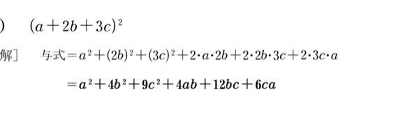 高校数1です。このような問題で2・a・2bのような・これの意味はなんですか?