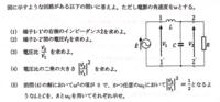 大学物理、電気回路の問題についての質問です。 以下の問題についてなのですが、キルヒホッフの法則を使っての式の導出がイマイチ上手くいかないので、どなたかわかる方ご教授の方よろしくお願い致します。また、この問題の解答が無いので、全問の解説していただけると嬉しいです。  E、V1、V2の電圧の向きや、電流の置き方がよく分かっていないため式が導出出来ません。