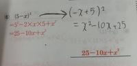 赤文字が答えなのですが、計算しやすいよう順番を入れ替えてそのまま答えとして記入してもバツにはなりませんか?(><)