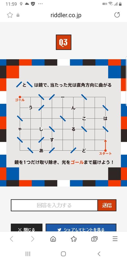 グラクロ 謎 解き イベント ボックス ii