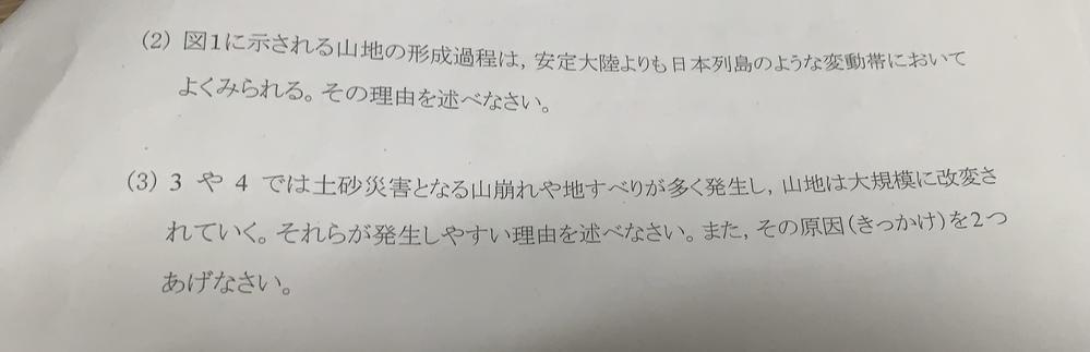 高校地学の問題です。 (2)(3)の両方の問題の解答を教えてください。