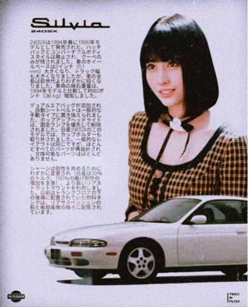 このSilvia 240sxのパンフレットの画像の女の子が誰かわかる人いたら教えてください