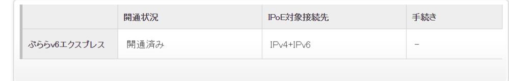 IPv4 over IPv6について質問です 夜の時間帯の回線が安定していないため、IPv4 over IPv6を導入しようとしたのですが上手くいきません。周辺機器などの情報は 回線:VDSL方式 モデム:VH-100<3>E<N> プロバイダ:ぷらら 契約内容:光セット(マンション) ルーター:WG1200HS3 です。ほかの必要な情報等あれば追加します。 ぷららのマイページでV6エクスプレスの開通の申請は通っています。 ルーターの自動設定ではPPPOE接続になってしまい、手動でバーチャルコネクトやtransixなどに設定するとIPv4の接続だけ切れてしまいます。 どなたかお答えいただけないでしょうか。