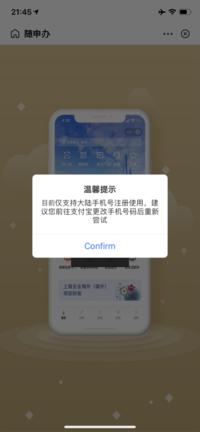 中国に詳しい、駐在してる人らにお聞きします。中国各地の健康コード(私は上海)は、中国の携帯番号が無いと取得できないのでしょうか? アリペイから取得できるとあったのですが、添付のような内容で、次に進むことができません。  日本からの出張で中国携帯番号を所持してない人は、皆所持するのでしょうか?