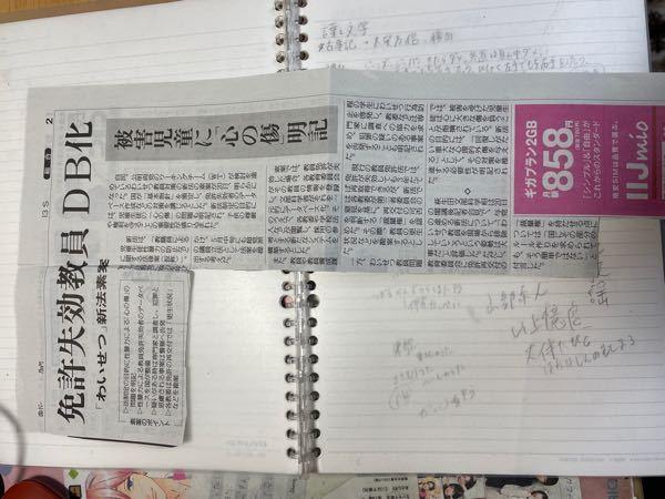朝日新聞です。 この記事何月何日の記事かわかりますか? 教えて欲しいです。