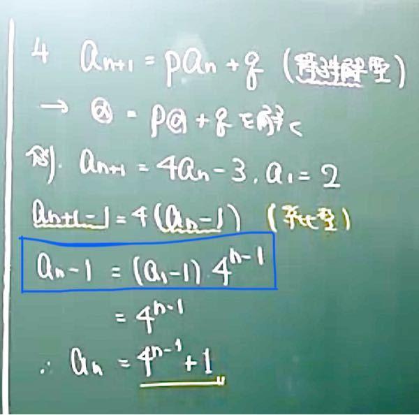 数学B 漸化式について 写真のような特殊方程式を使って解く基礎的な問題があります。 写真の青枠の式は上の式からどのように変形しているのでしょうか? 右辺は等比数列の「初項×公比ⁿ⁻¹」を表しているのは分かります。しかし左辺はなぜあのようになるんでしょうか?