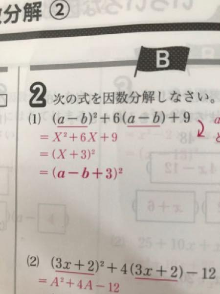 X²+6X+9 =(X+3)² になるまでの間になにをしているのですか?