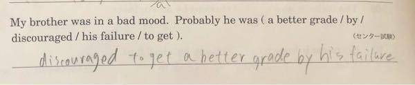 並び替え問題答えあっているでしょうか? 字が汚くて申し訳ないです。 間違っていたら正しい答え教えてください。 英語 英文