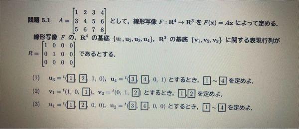 線形代数の問題です。 この写真の問題の解き方を教えてください。