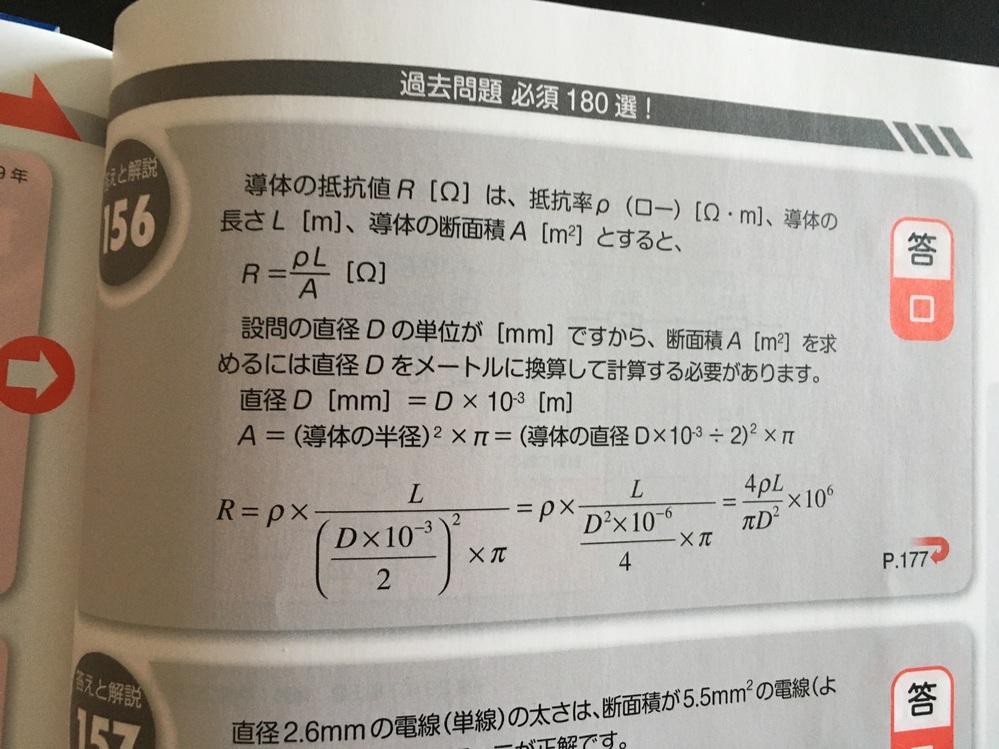 第2種電気工事士筆記試験すぃ〜っと合格2021年度の過去問156について質問です。 解答で式の流れを見て「10のマイナス6乗」が「10の6乗」になっているのがわかりません。 どんな流れで「10の6乗」になったんでしょうか? 解答説明の画像を添付します。