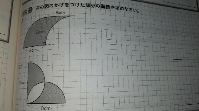 この問題の面積の答え教えて下さい(2つ)