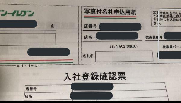初めてのバイトなのですが 左は漢字で名前 右はひらがなで名前ですか? それと フルネームですか?