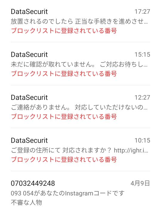 至急お願いします! これって詐欺メールですよね? 無視して大丈夫ですか? (一番下のインスタは違います)