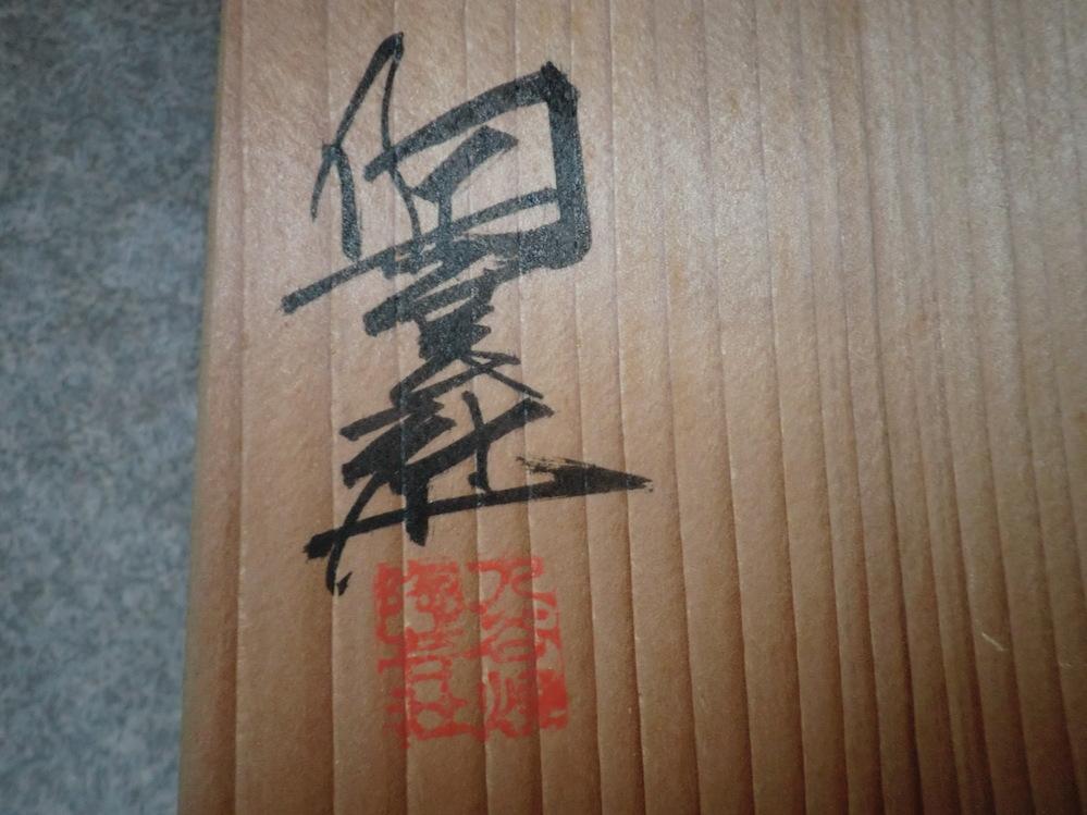 九谷焼の箱書について。「陶●社」と書いてあるのだと思うのですが、●の部分の漢字が判読できません。分かる方、お教えください。