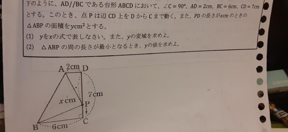 数学の一次関数の利用の問題です。 解き方と答えどっちも教えてくれると嬉しいです…!
