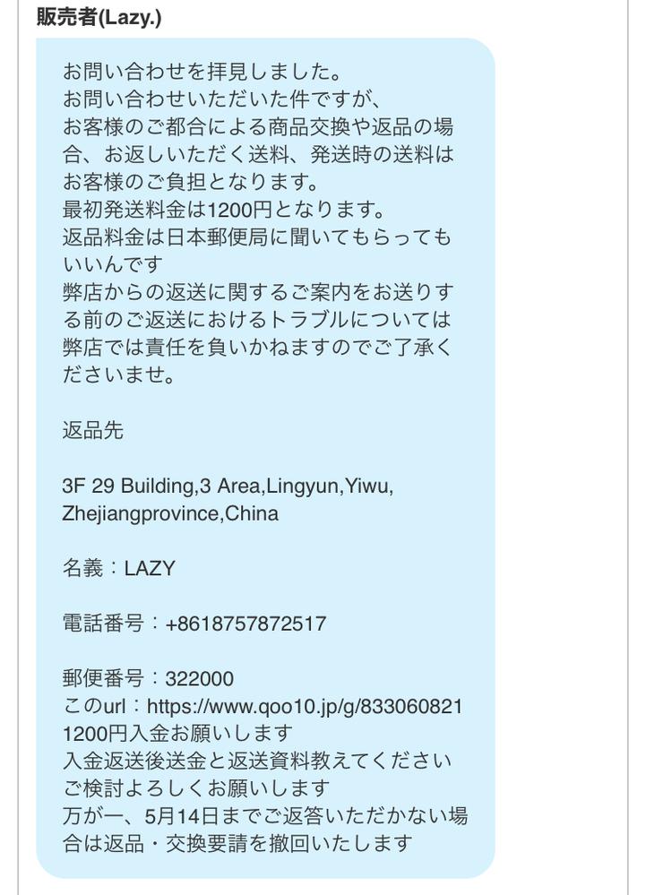 Qoo10で返品をしたくて申請をしたのですが、このようなメールが来ました。 そこで、最初発送料金は1200円とありますが、これはこちら側が支払うということでしょうか? 返送時の送料は自己負担というのは把握済みです。