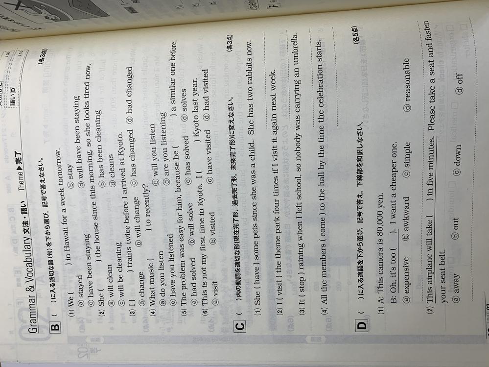 大至急お願いしたいです。 答えと日本語訳をつけて教えて欲しいです。トランスファー英語総合問題演習 courseCという問題集です。 よろしくお願いします ♀️
