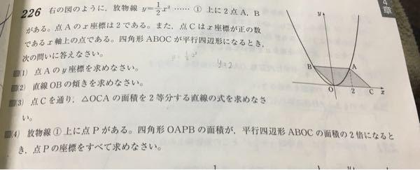 中学数学 関数 この問題の(4)の解き方教えて頂きたいです。