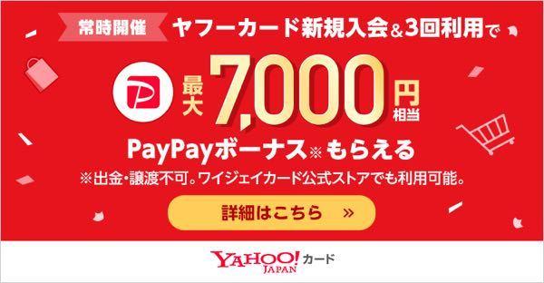 このYJカードの三回利用とは最低何円分の決済の事でしょうか。また、paypayのアプリ内からのYahooカード払いでもこちらの対象になりますか?