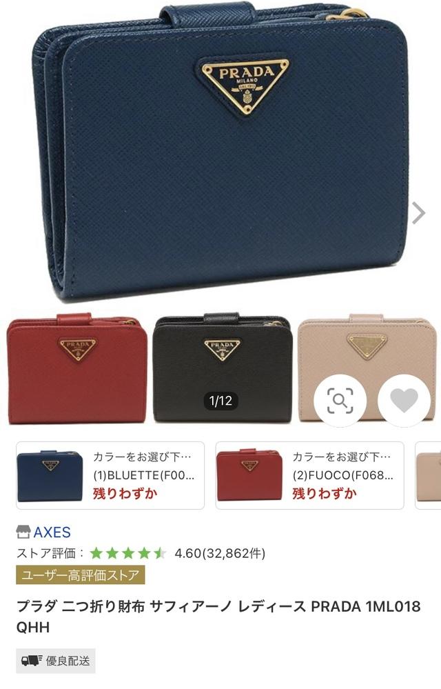 Yahooショッピングで、プラダの財布を購入検討しています。 この形が欲しいのですが公式ストア等では今は取り扱っていないためここで購入しようと思っているのですが、こちらは本物でしょうか? また、...