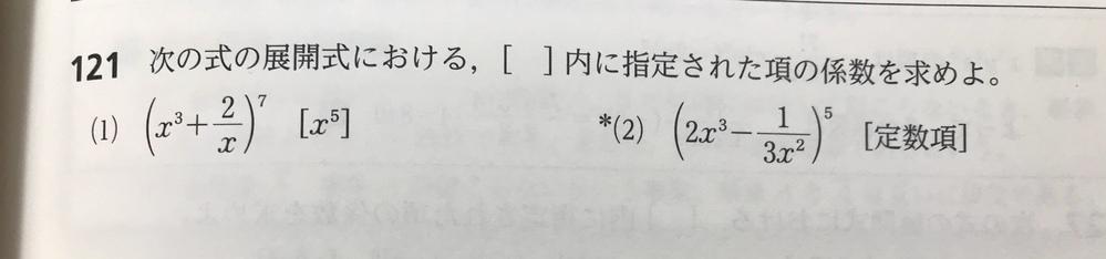 """二項定理の問題です。 この問題の解説をお願いします( ..)"""" 解答は(1) 560 (2)-40/27 です。"""