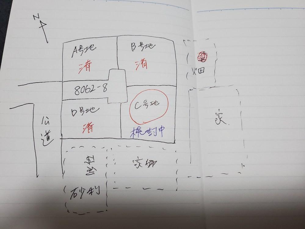 画像に掲載しているC土地の購入を検討しています。 共有地(私道?)の所有権があると、維持費や固定資産税の支払いが必要になるとネットで見ました。 このC土地を購入すると、いろいろな支払いが発生してしまうということなのでしょうか? 他、備考欄に以下の記載がありました。 「私道負担面積:有 86.02m²(共有持分1/2)」 「法令等制限:〇〇市景観条例 区画番号:C号地 ■分譲地中央の通路 地役権を設定してA,B,Cの管理としますが、所有権はB号地、C号地で持ちます。 通路86.02㎡(26.02坪)、通路・D号地道路後退要 上下水道は売主にて引込、上水道メーター負担金買主負担 B号地南側に電柱が入ります 浸水想定域5~10m未満の地域」 他、懸念となることはあるのでしょうか? 詳しい方、教えていただけると幸いです。よろしくお願いします。 不動産屋は購入を急かすばかりで聞きづらく質問させていただきました。