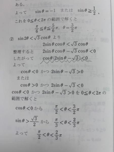 【高校数学】(2)の「したがって」からの波線のところなんですがなぜ場合分けが必要なんですか。