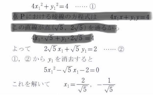 下の写真のy₁を消去するとの所から分からなく、x₁が出せないので解き方教えて欲しいです! 出来れば紙に書いて写真で貼り付けて欲しいです!