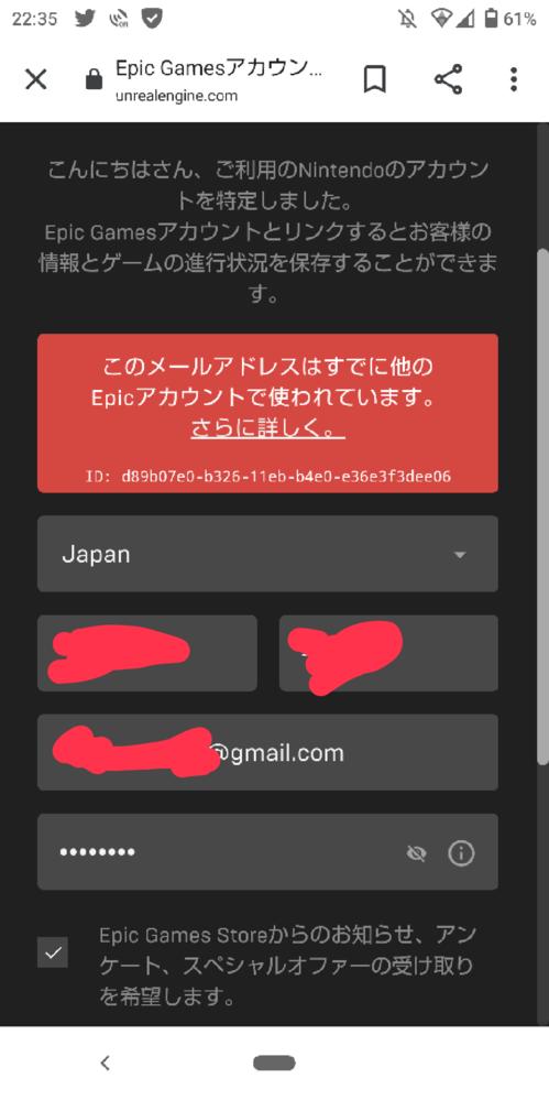 フォートナイトのデータ移行(紐づけ)についてです。 switchからps4にデータ移行したいのですが、もともとepic gamesに登録してあったメールアドレスをps4でも使ってしまい、ログインしてしまったので、画像の様な状態になってしまいました。 解決策を誰か教えてください。お願いします。