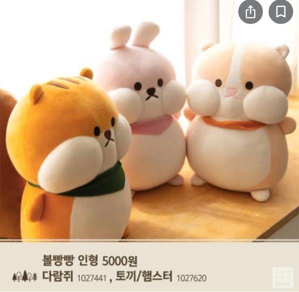 2年くらい前に韓国のダイソー限定発売されていたらしいこちらのぬいぐるみがどうしても欲しいのですが、入手方法はありますでしょうか…。