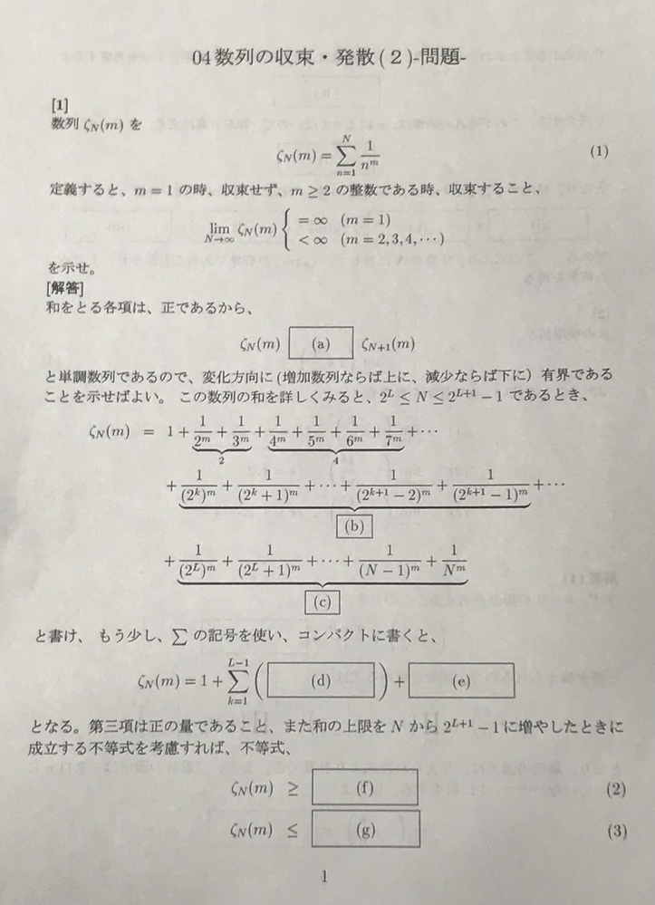 大学数学です。全然わかりません。どなたかお願いします