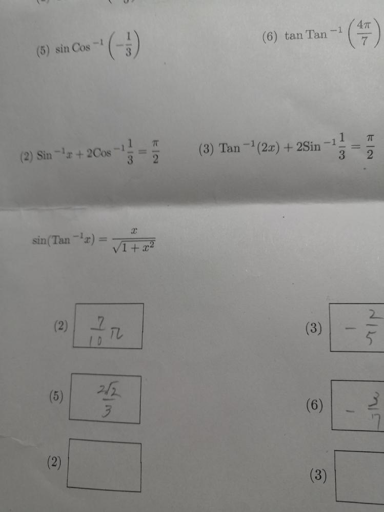 (2),(3)の三角方程式お願いしますm(_ _)m