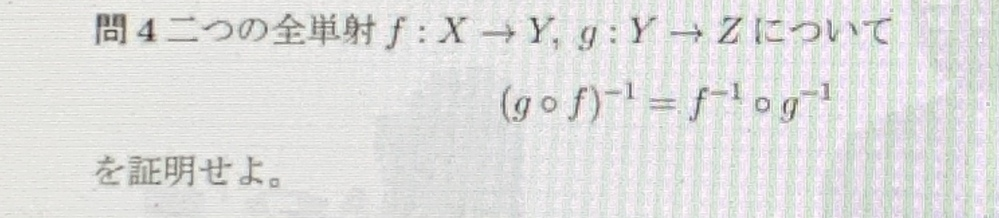 問4の解答、回答が知りたいです。 自分で途中まで解いてみたものの、証明することができず、ご協力願いたいです ♂️