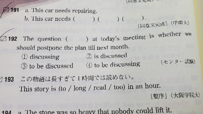 高校英語 文法 写真の問題 問題192 ③が答えですが、②と何が違うんでしょうか?