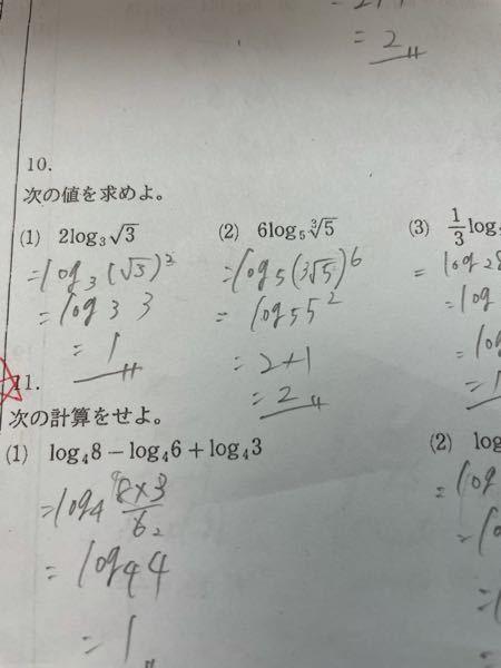 至急お願いします!高3、数Ⅱの問題です! 10番の(2)の問題ですが、なぜ(3√5)⁶が5²になるかわかりません!教えてください