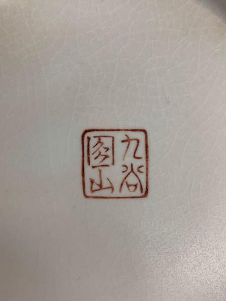 九谷焼の花瓶の底にある銘が読めません。何と書かれているか教えてください。お願いいたします。