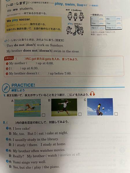 緊急!英語問題 写真のDRILLの所とPRACTICE!の所を解いてください!