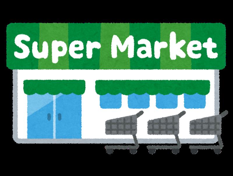 あなたはスーパーマーケットのどのコーナーが好きですか? 私はお弁当、お惣菜コーナーです。