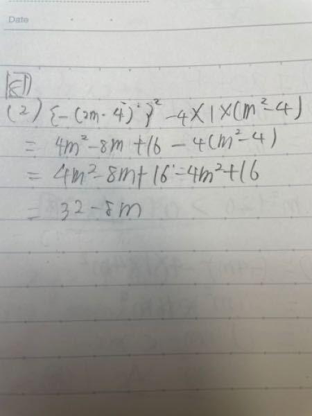 答えは32-16mです。何が違いますか??