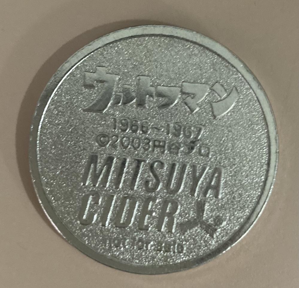 2003年にサイダーに付いていた非売品のウルトラマンのコインがありました。 僕も一つだけコインを持っているのですがウルトラマンではなくウルトフマンと書いてあります。 これは仕様なのかそれとも偶然作られたものなのか詳しく知っている方がいれば教えてもらいたいです。