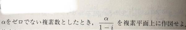 複素数の問題です。 下の問題の解き方を教えてください。