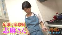 伝説の家政婦 - 志麻さんは、なぜ、思いもよらぬレシピで、激ウマな創作料理を無限に作れるのでしょう?