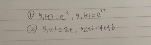 大学数学の問題です。次の2つの関数がそれぞれ一次独立か、一次従属かを調べてください!お願いします!