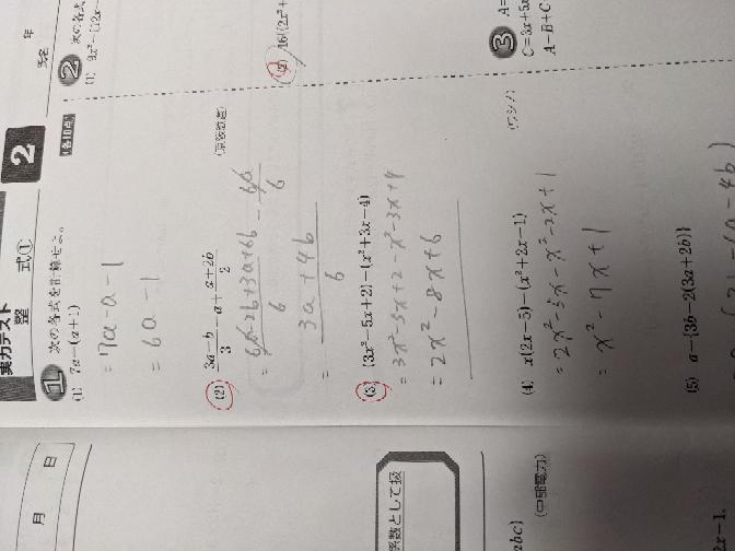 13の問題ですが、解答を見ると、2x^2-8x+6となっているのですが、これを更に2で割って、x^2-4x+3としてもいいのでしょうか