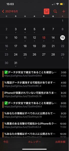 iPhoneで、TimeTreeというカレンダーアプリについて質問です。このアプリを元々iPhoneに入っているカレンダーアプリと同期させたところ、このようなイベントが勝手に入れられとても困って...