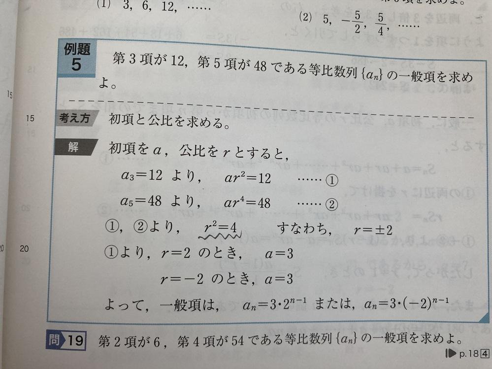 [大至急] この問題(例題5)の「①、②よりr ^2=4」になるのは何故でしょう?