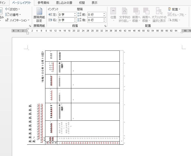 ワードに張り付けてある表が印刷の向きに追従しません。 実際に作成したファイルではなく他人のファイルなので作成の経緯がわからないのですが、縦方向の紙に横向きの表が差し込まれており、編集のために表と...