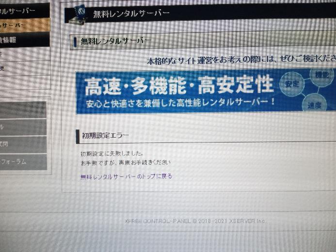 エクスサーバー無料バージョンを登録したのですが、ワードプレスのみエラーになってしまいます。 対処方教えてください