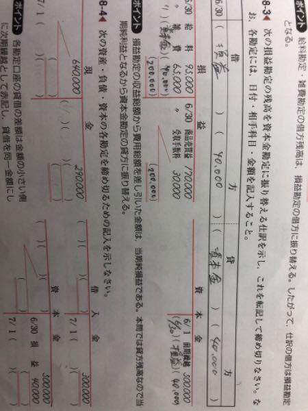 簿記の問題です。 8-3で、損益欄の左下の「資本金」がなぜ資本金になるのか教えてください